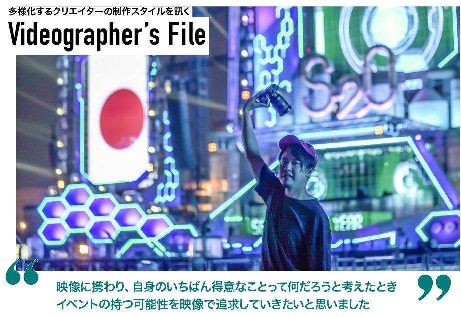 「イベントの持つ可能性を映像で追求していく」Videographer's File:いとうたかとし
