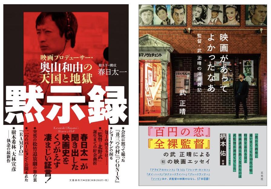 春日太一×奥山和由×武正晴の刊行記念トークイベントが3月6日(金)、本屋 B&Bで開催
