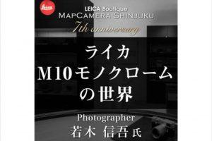 Leica Boutique MAPCAMERA SHINJUKU 7周年記念 特別ゲストによるトークイベントを開催!