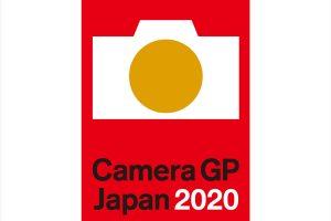 カメラグランプリ2020「あなたが選ぶベストカメラ賞」のWEB投票を開始