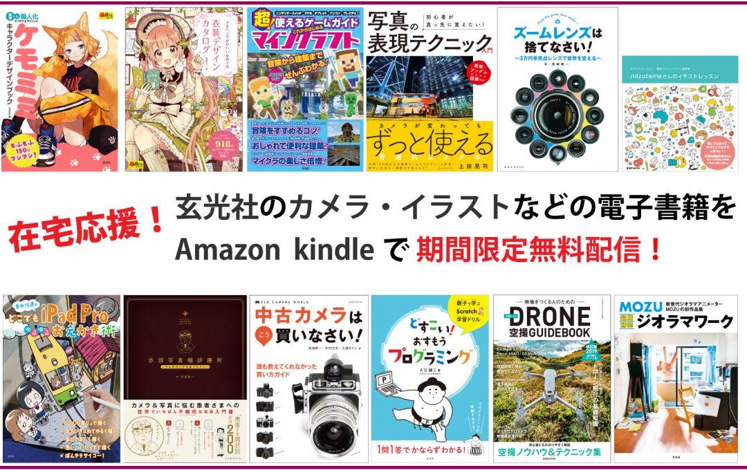 [在宅応援]玄光社の電子書籍12タイトルをAmazon Kindleストアで無料配信 3/31まで
