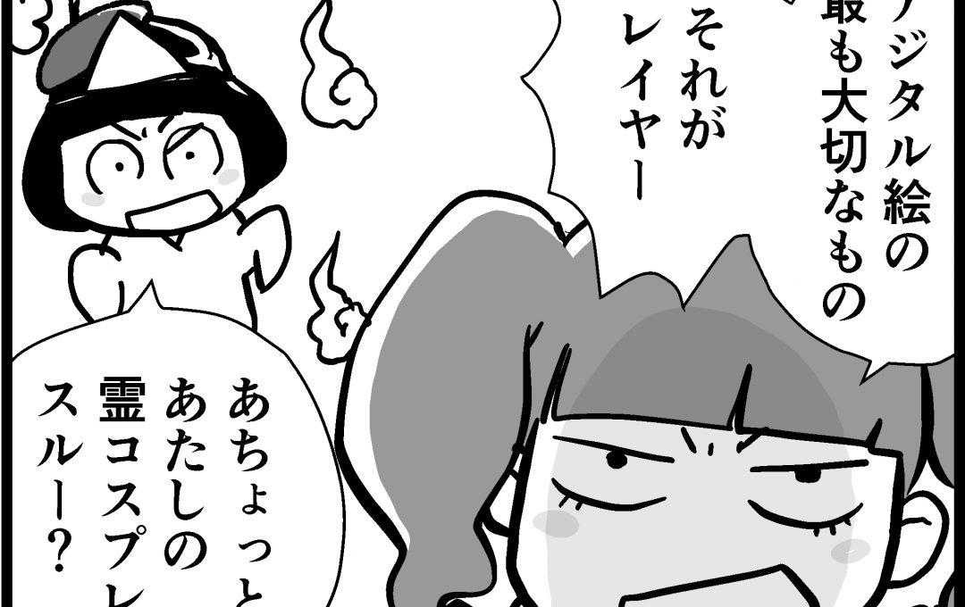 漫画家・青木俊直さんが教えてくれる〜絵の要素を層で分ける、超便利な「レイヤー」の考え方〜