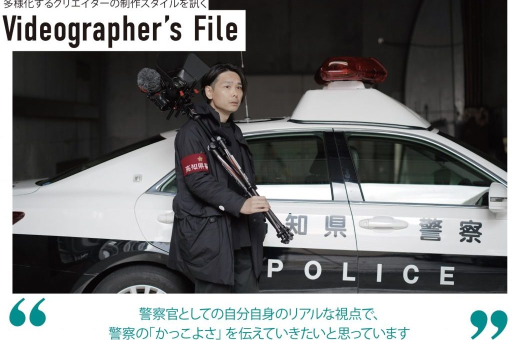 「警察官ってかっこいいよってことを伝えたい。そこだけはぶらさない」Videographer's File:西森達也
