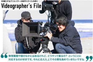「不可能を可能にする、その人の頭のなかにしかないものを映像化する仕事が好き」Videographer's File:中島唱太