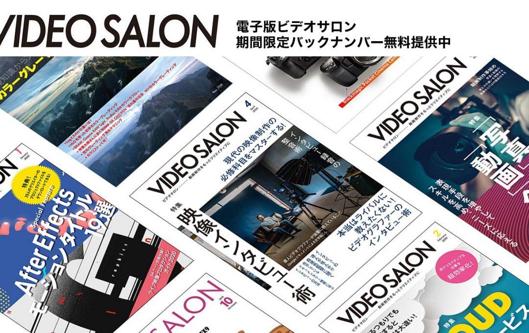 VIDEO SALON 電子版バックナンバー5年分を期間限定で無料公開! Vol.1 2020年4月号-2019年11月号