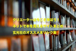 クリエイターは今こそ学ぼう!ネットで本を買えるサイトまとめ