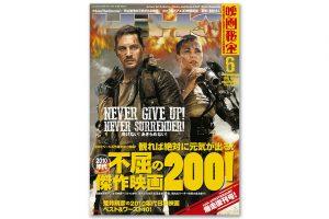 『映画秘宝』復刊号が2010年代映画ベスト10を発表|ベスト1は『マッドマックス 怒りのデス・ロード』