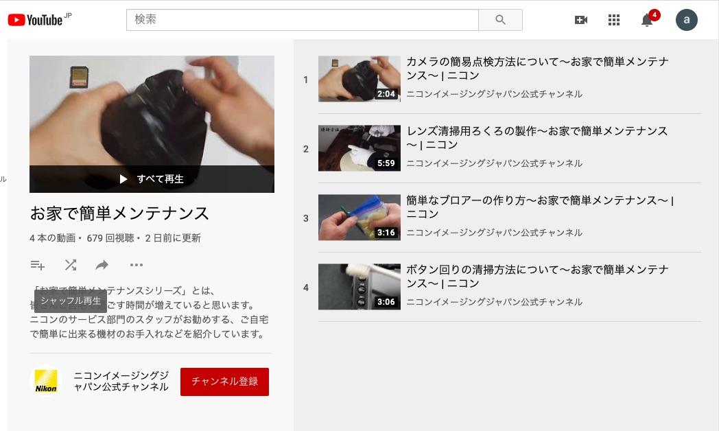 ニコン お家で簡単カメラメンテナンス動画をYoutube公式サイトにて公開