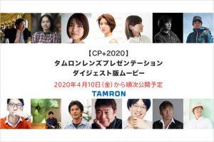 【CP+2020】タムロン レンズプレゼンテーションダイジェスト版ムービーを2020年4月10日(金)から順次公開