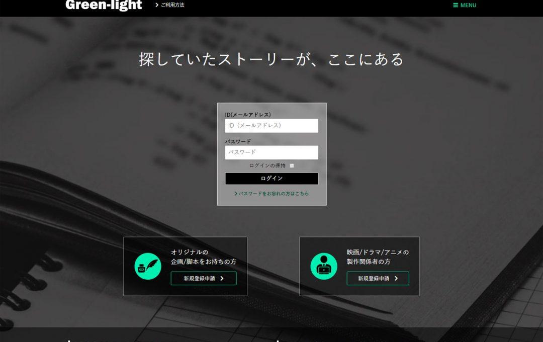 脚本家と映像製作者のマッチングプロジェクト「Green-Light」誕生