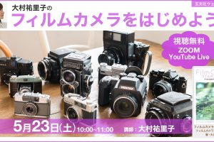玄光社オンラインセミナー開講 第一回「大村祐里子のフィルムカメラをはじめよう!」