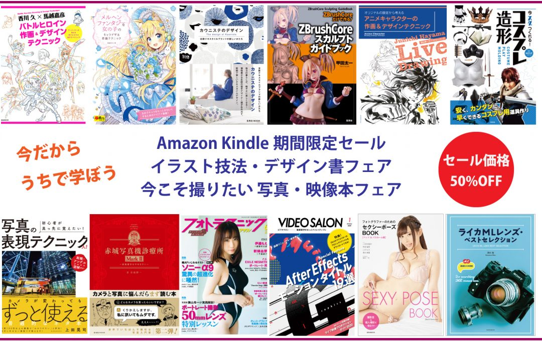 Amazon Kindle  50%OFF 5月7日まで!在宅応援!イラスト技法・デザイン書フェア」&「今こそ撮りたい 写真・映像本フェア」