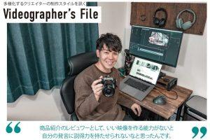 「自分なりの映像表現を突き詰めていきたい」Videographer's File:高澤けーすけ