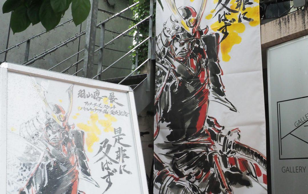 羽山淳一展「アニメーターズ・スケッチ(バトルキャラクター編)」新刊発売記念展