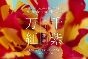 新宿 北村写真機店 オープン記念展覧会 「蜷川実花展 -千紫万紅-」を開催