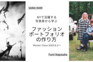 NYで活躍する写真家から学ぶ~ファッションポートフォリオの作り方 Master Class〜受講生募集中