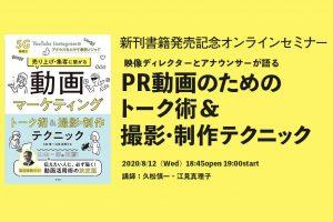 新刊発売記念オンラインセミナー「 映像ディレクターとアナウンサーが語る PR動画のためのトーク術& 撮影・制作テクニック」を開催!