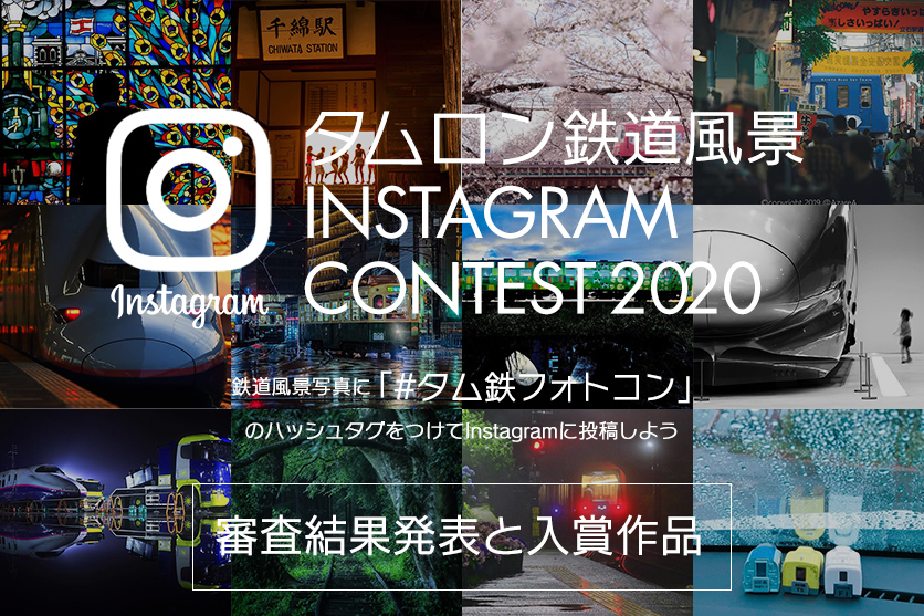 「第2回 タムロン 鉄道風景 Instagramコンテスト 2020」 審査結果を発表!