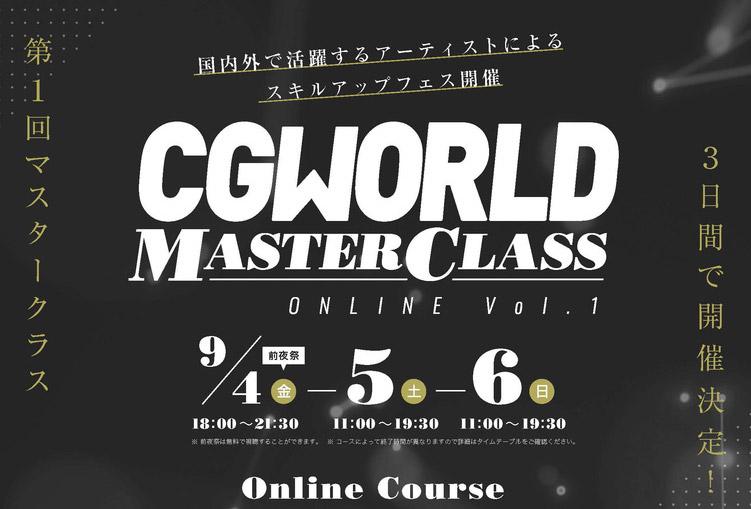 ボーンデジタル社 超豪華講師陣によるオンラインフェス「CGWORLD MASTER CLASS ONLINE」を開催