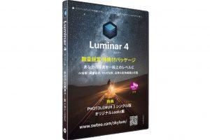 ルミナー4 日本語版 数量限定特典付パッケージが2020年8月13日(木)より発売