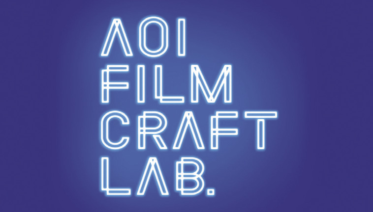 一流映像作家から「現場」を学ぶ「AOI Film Craft Lab.」スタート