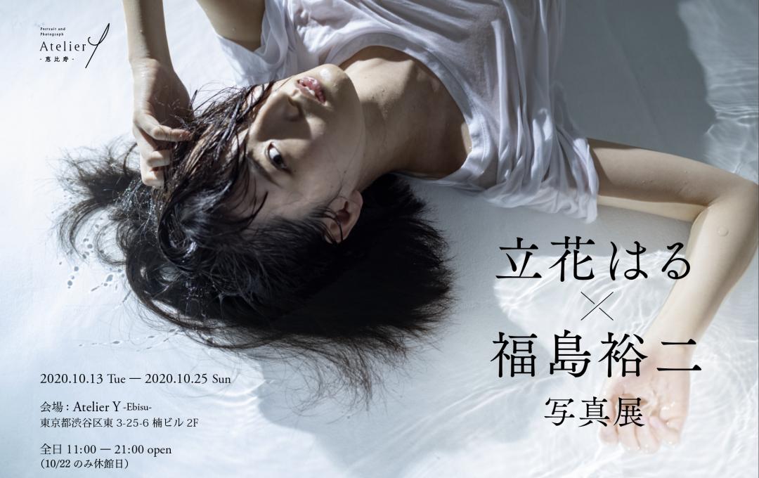 「立花はる×福島裕二写真展」アトリエY-恵比寿-にて開催