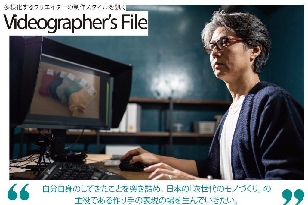 「モノづくりが好き。技術や仕組みを知り、新たな表現を学んでいきたい」Videographer's File:藤田猛士