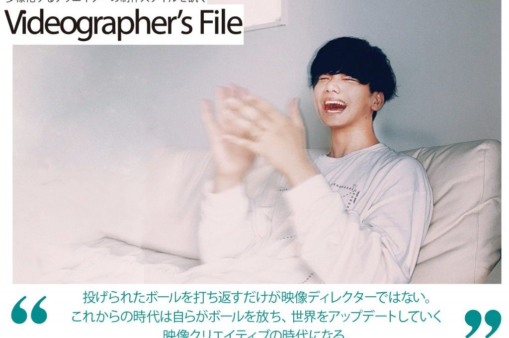 「『映像ディレクター』の肩書が持つ意味合いも進化させていかなければならない」Videographer's File:YP