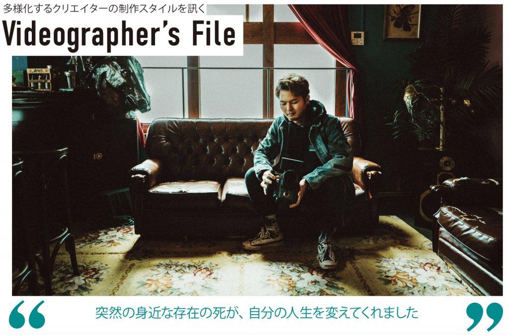 「できないことをできるようになるのは、実はそんなに厚い壁じゃない」Videographer's File:佐藤正樹