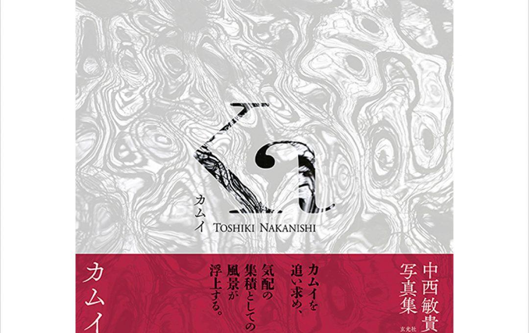 新刊写真集「カムイ」刊行記念 中西敏貴トーク&サイン会開催(大阪・枚方T-SITE)