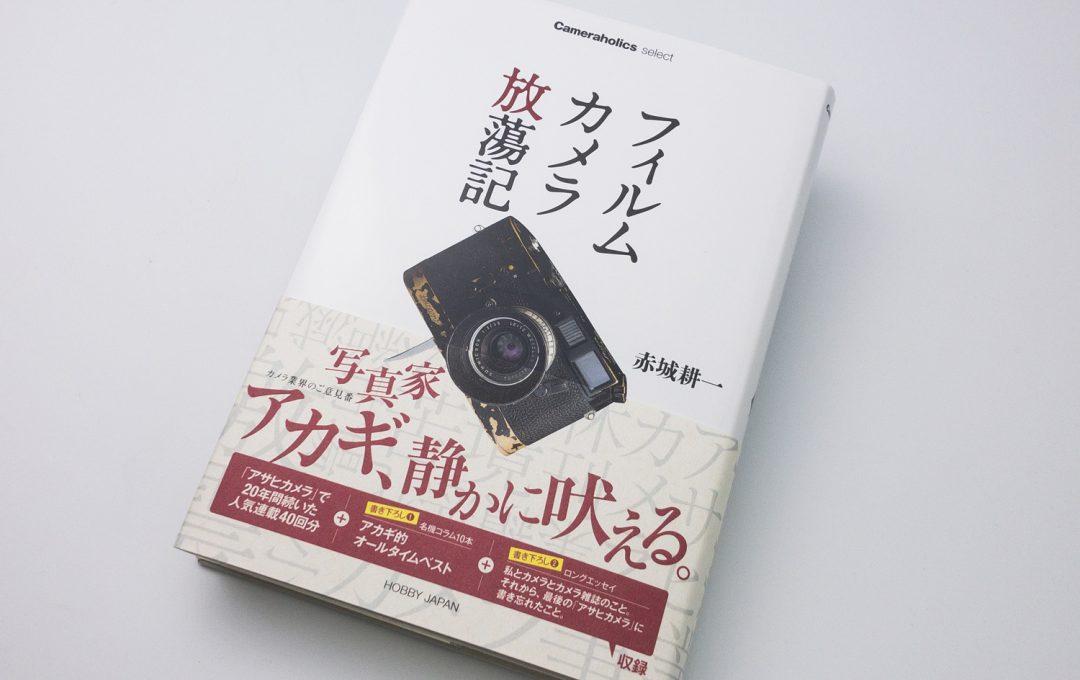 写真家・赤城耕一 著「Cameraholics select フィルムカメラ放蕩記」がホビージャパンより発売中!