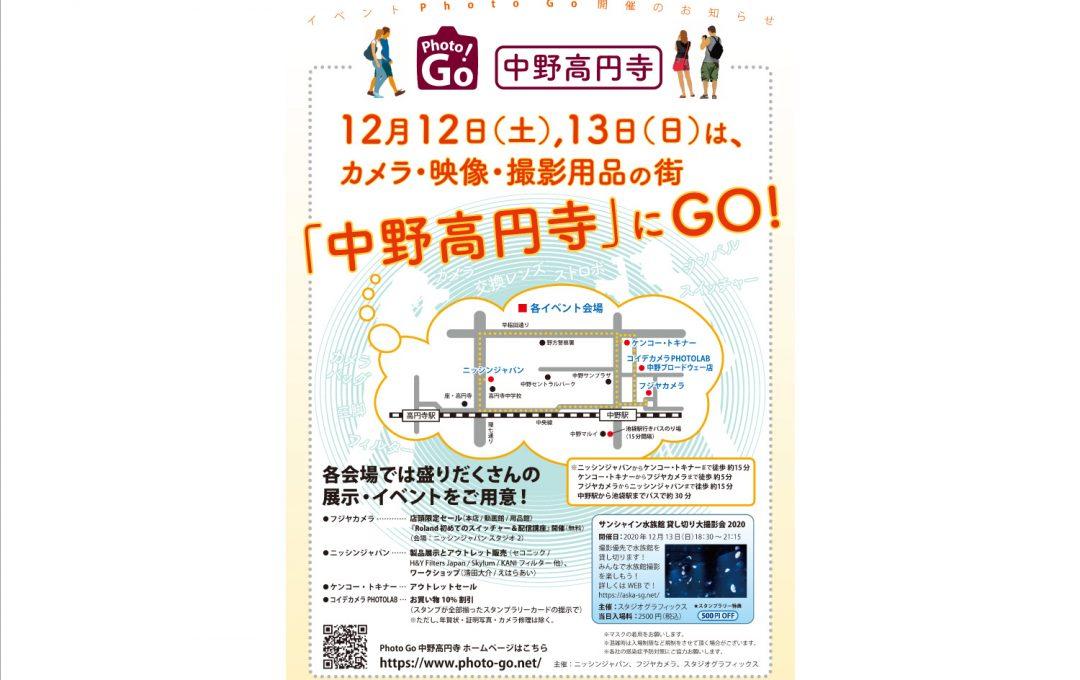 写真・カメラ・動画・用品のイベント「Photo Go 中野高円寺」開催