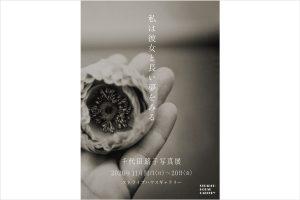千代田路子写真展「私は彼女と長い夢をみる」