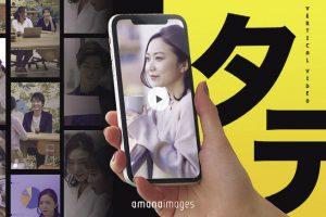 日本初、アマナイメージズがタテ型ショートフィルムのストック動画販売を開始
