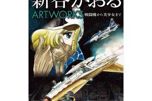 『新谷かおるARTWORKS』刊行記念 「新谷かおる70th Anniversaryフェア in 書泉グランデ」開催