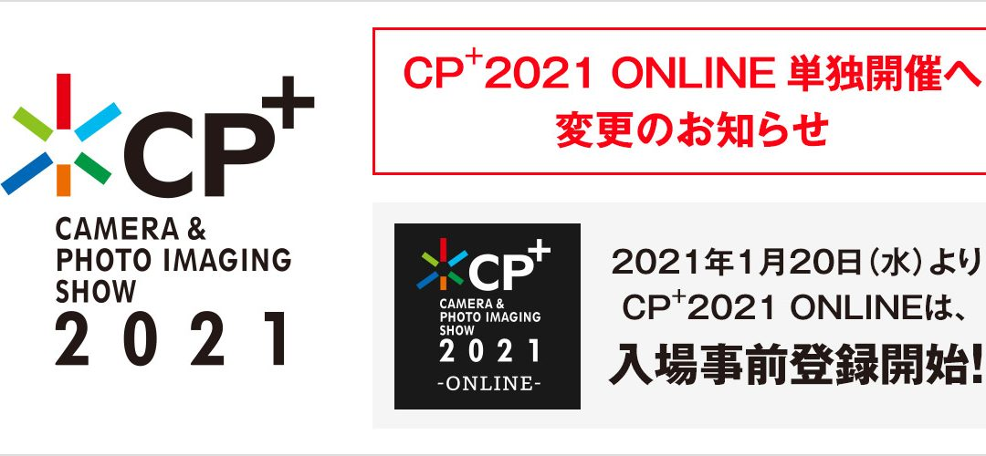 CP+(シーピープラス)2021パシフィコ横浜でのイベントは中止、オンライン単独開催へ変更