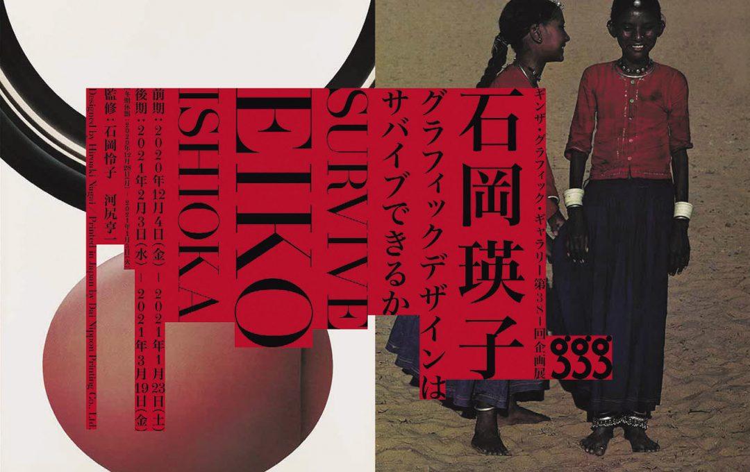 展覧会「SURVIVE -EIKO ISHIOKA /石岡瑛子 グラフィックデザインはサバイブできるか」