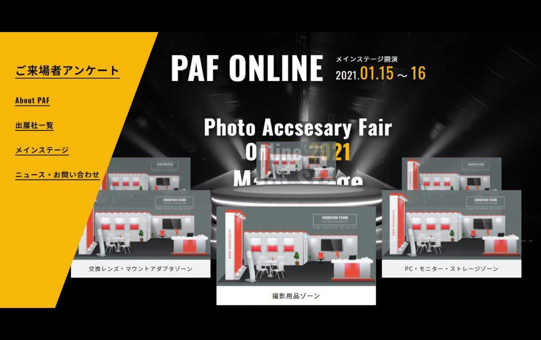フォトアクセサリー・フェア(PAF)をオンラインにて1月15日、16日に開催