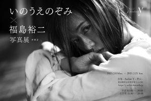 いのうえのぞみ ×福島裕二写真展#02「一人十色」
