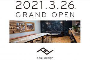 銀一が米国Peak Designの直営店を東京銀座にて3月26日(金)にグランドオープン