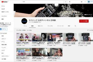 セコニック 露出計やカラーメーターの活用方法を伝える「セコニック日本版公式YouTubeチャンネル」を開設