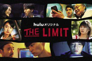 博報堂プロダクツが Huluオリジナル「THE LIMIT」を制作
