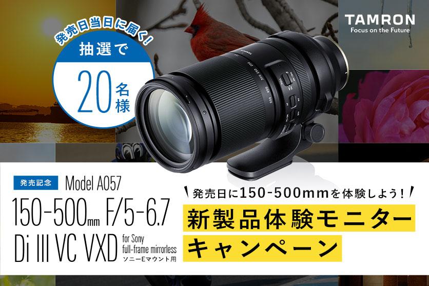 タムロン最新レンズ【150-500mm F5-6.7 発売記念】『 発売日当日に届く』 新製品体験モニターキャンペーン