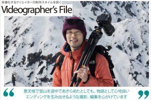 「1枚の写真ができるプロセス、冒険を見せる」Videographer's File:fotoshin