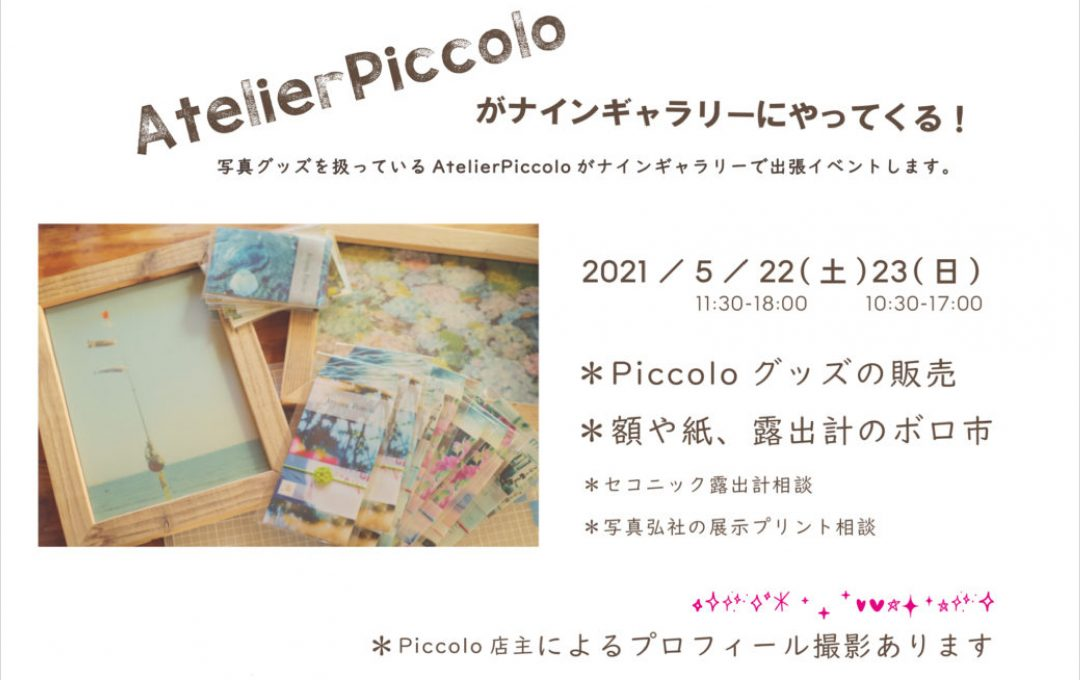 AtelierPiccolo 出張イベント Nine Galleryにて開催