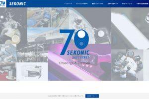 セコニック 会社創⽴70周年記念「セコニック70周年記念特設サイト」を2021年6⽉1⽇に開設
