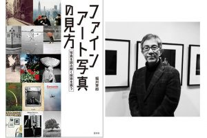 【オンライントークイベント】アート写真コレクションをはじめようー『ファインアート写真の見方』刊行記念連続トーク