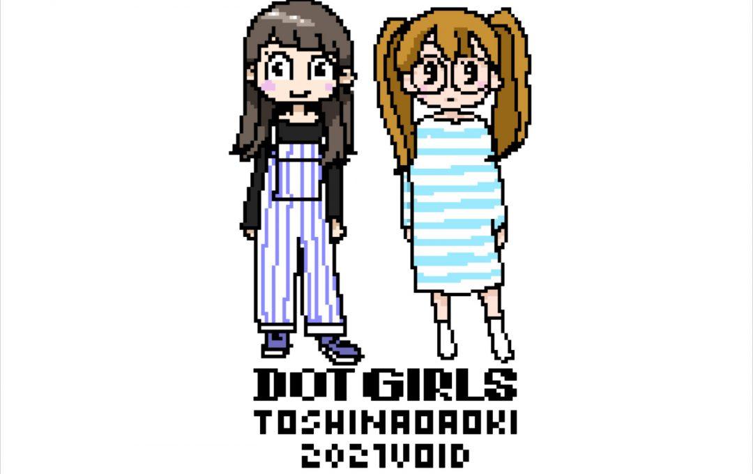 青木俊直 個展 『DOT GIRLS』
