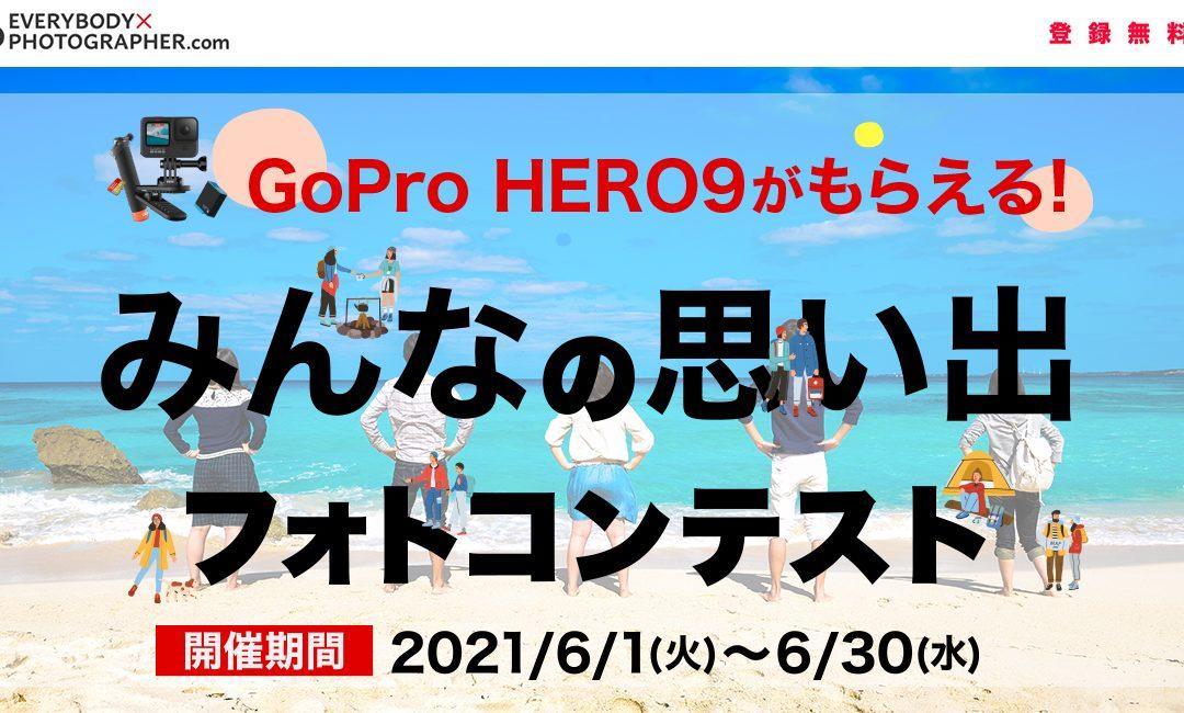 マップカメラ、GoPro HERO9がもらえる『みんなの思い出フォトコンテスト』を開催