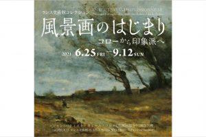 展覧会「ランス美術館コレクション 風景画のはじまり コローから印象派へ」SOMPO美術館